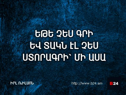 Բիզնես ասույթ 17/04/14 - Իրլ Ուիլսոն