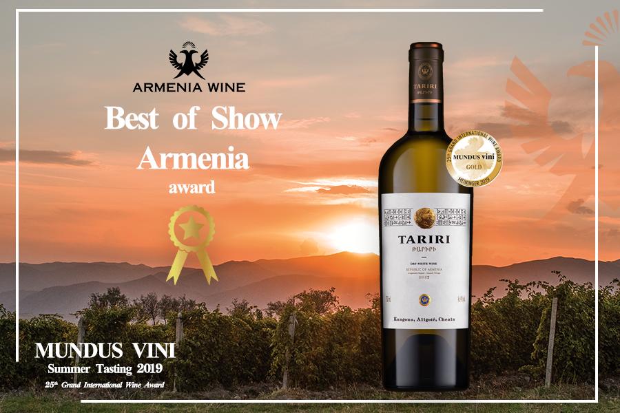 «Արմենիա Վայն» գինիների ոսկե հաղթարշավը