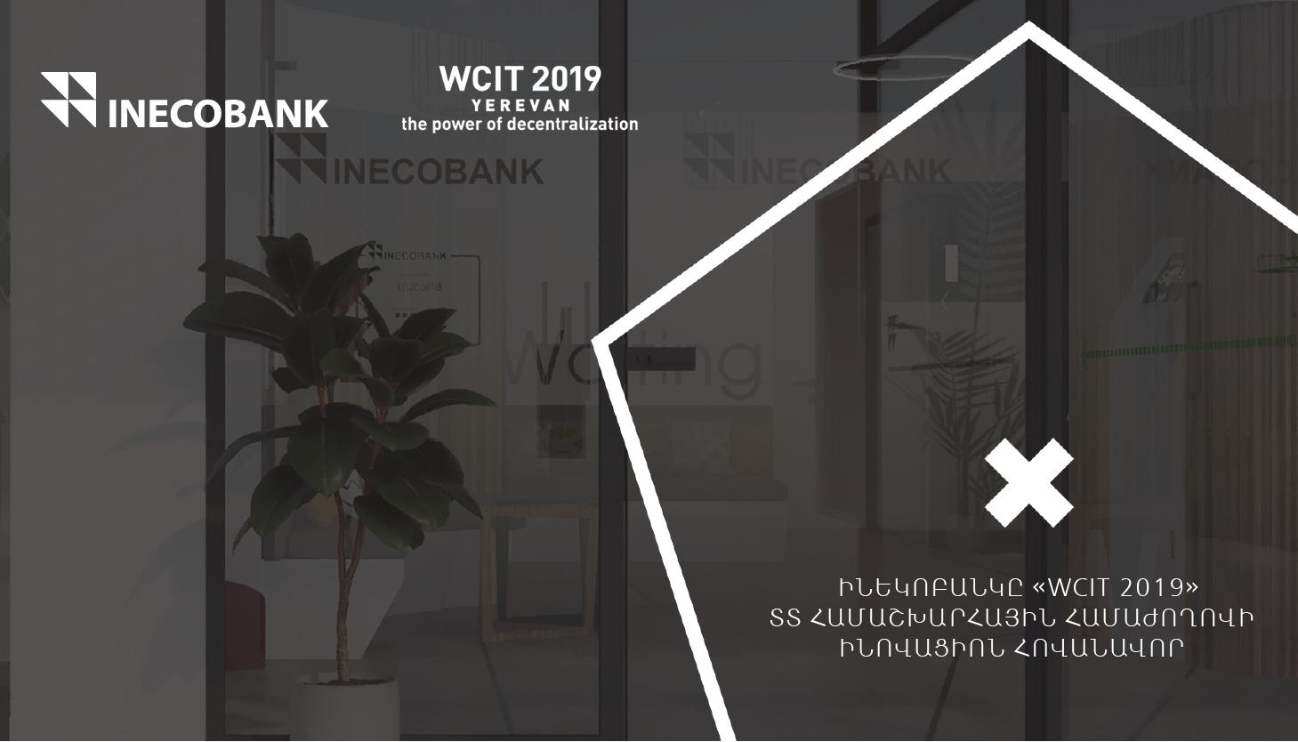 Ինեկոբանկը «WCIT 2019» ՏՏ համաշխարհային համաժողովի ինովացիոն հովանավոր