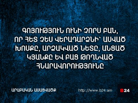Բիզնես ասույթ 01/04/14 - Արաբական ասացվածք