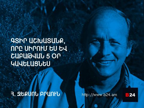 Բիզնես ասույթ 02/09/13 -  Հ. Ջեքսոն Բրաուն