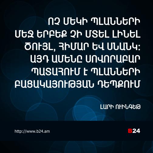 Բիզնես ասույթ 03/11/14 - Լարի Ուինգեթ