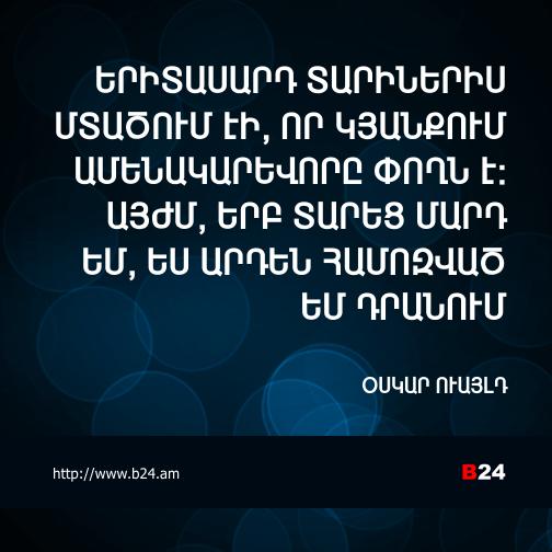 Բիզնես ասույթ 0312/14 - Օսկար Ուայլդ
