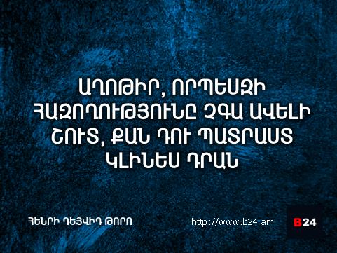 Բիզնես ասույթ 04/03/14 - Էլբերտ Հաբարդ