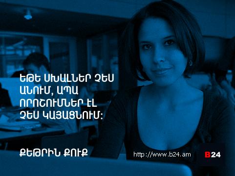 Բիզնես ասույթ 04/10/13 - Քեթրին Քուք