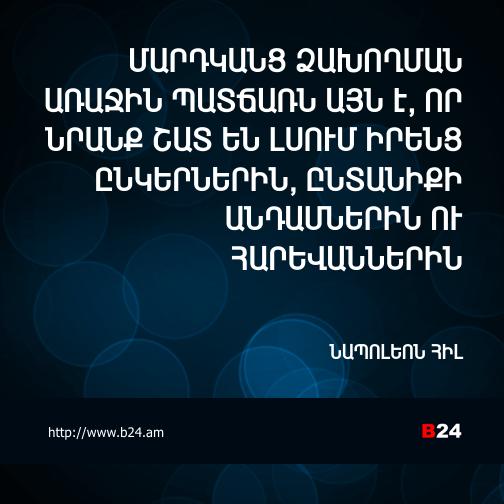 Բիզնես ասույթ 04/11/14 - Նապոլեոն Հիլ