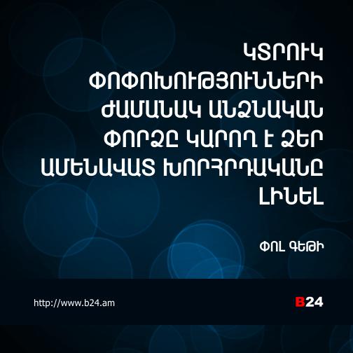 Բիզնես ասույթ 04/12/14 - Փոլ Գեթի