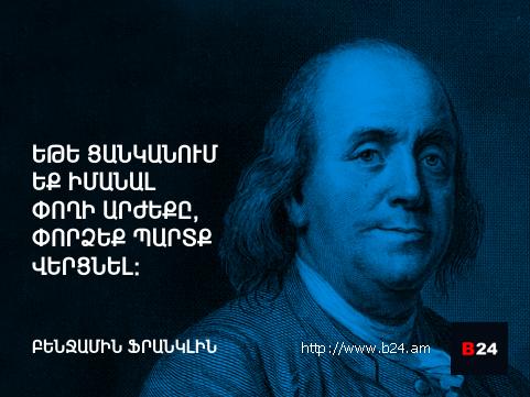 Բիզնես ասույթ - Բենջամին Ֆրանկլին 05/11/2013