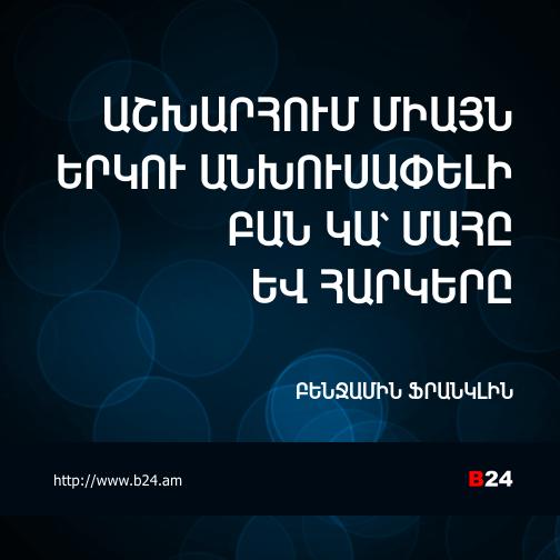 Բիզնես ասույթ 05/11/14 - Բենջամին Ֆրանկլին