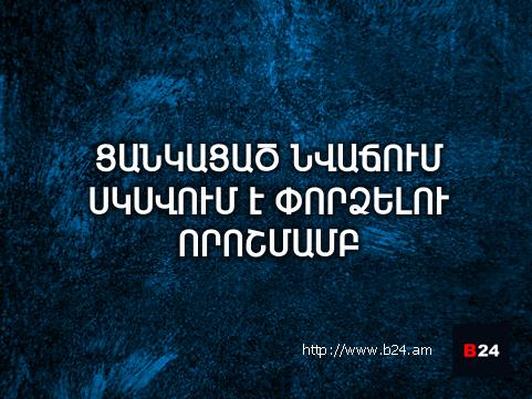 Բիզնես ասույթ 06/02/14