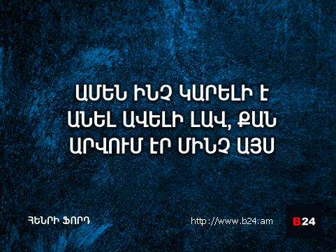 Բիզնես ասույթ 06/05/14 - Հենրի Ֆորդ