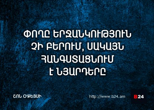 Բիզնես ասույթ 05/06/14 - Շոն Օ'Քեյսի