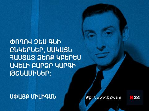 Բիզնես ասույթ 06/09/13 - Սփայք Միլիգան