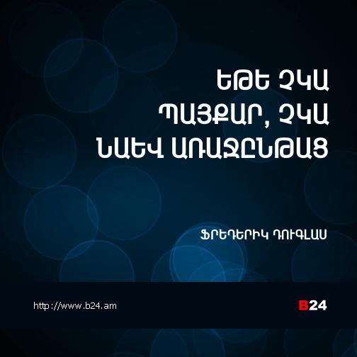 Բիզնես ասույթ 06/10/14 - Ֆրեդերիկ Դուգլաս