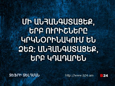 Բիզնես ասույթ 07/02/14 - Ջեֆրի Զելդման