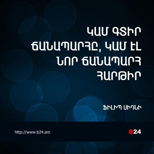 Բիզնես ասույթ 07/11/14 - Ֆիլիպ Սիդնի