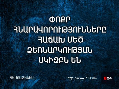 Բիզնես ասույթ 10/03/14 - Դեմոսթենես