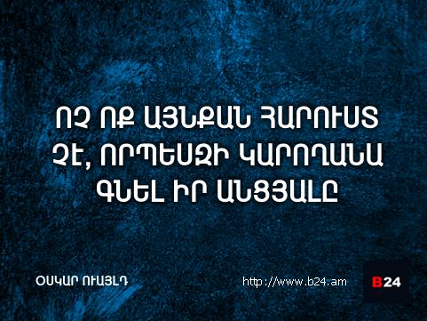 Բիզնես ասույթ 10/04/14 - Օսկար Ուայլդ