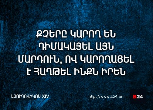 Բիզնես ասույթ 09/07/14 - Լյուդովիկոս XIV