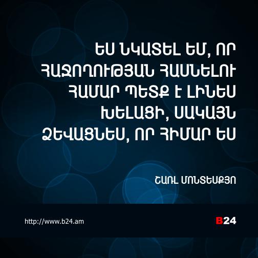 Բիզնես ասույթ 10/12/14 - Շառլ Մոնտեսքյո