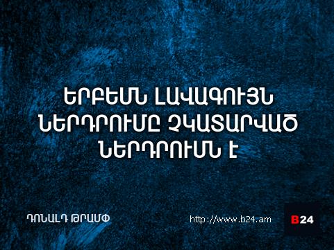 Բիզնես ասույթ 11/02/14 - Դոնալդ Թրամփ