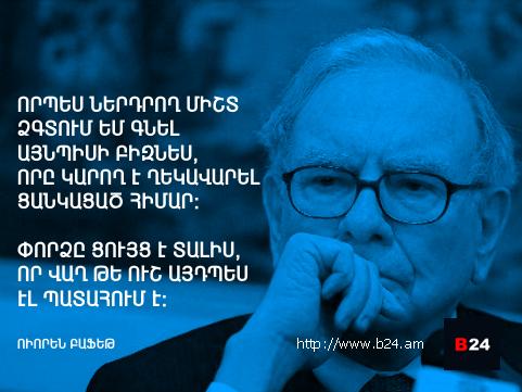 ԲԻԶՆԵՍ ԱՍՈՒՅԹ 11/03/2013 - ՈՒՈՐԵՆ ԲԱՖԵԹ