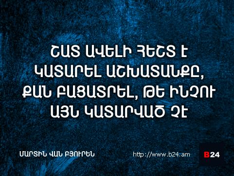 Բիզնես ասույթ 11/04/14 - Մարտին Վան Բյուրեն