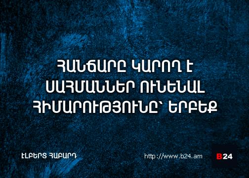 Բիզնես ասույթ 11/06/14 -  Էլբերտ Հաբարդ