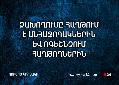Բիզնես ասույթ 11/07/14 - Ռոբերտ Կիոսակի