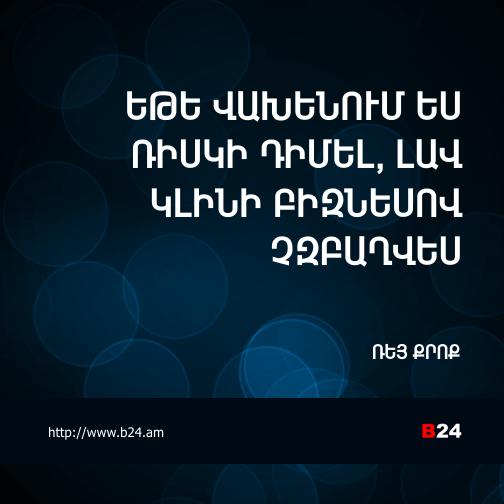 Բիզնես ասույթ 11/12/14 - Ռեյ Քրոք