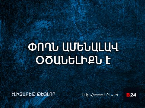 Բիզնես ասույթ 12/02/14 - Էլիզաբեթ Թեյլոր