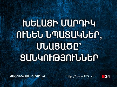Բիզնես ասույթ 12/03/14 - Վաշինգտոն Իրվինգ