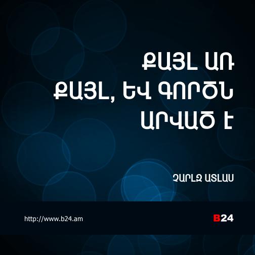 Բիզնես ասույթ 12/11/14 - Չարլզ Ատլաս