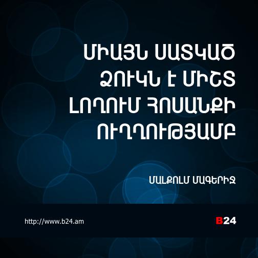Բիզնես ասույթ 12/12/14 - Մալքոլմ Մագերիջ