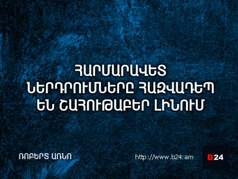 Բիզնես ասույթ 13/02/14 - Ռոբերտ Առնո