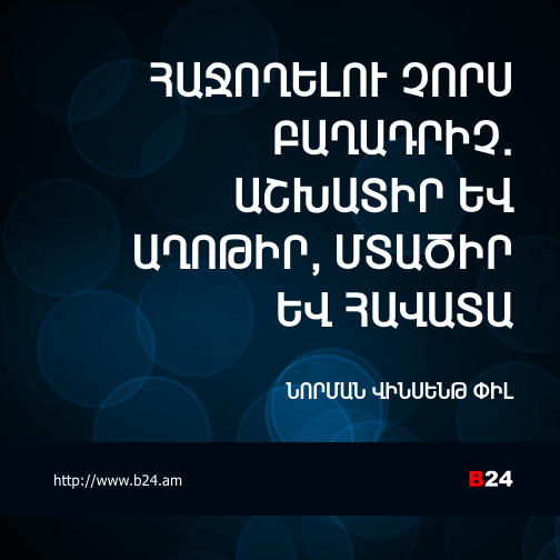 Բիզնես ասույթ 13/11/14 - Նորման Վինսենթ Փիլ