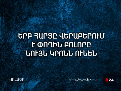 Բիզնես ասույթ 14/02/14 - Վոլտեր