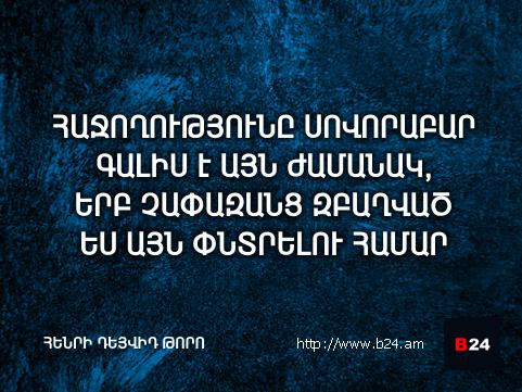 Բիզնես ասույթ 14/03/14 - Հենրի Դեյվիդ Թորո