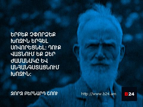 Բիզնես ասույթ - Ջորջ Բերնարդ Շոու 14/10/13