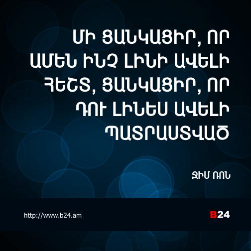 Բիզնես ասույթ 14/11/14 - Ջիմ Ռոն