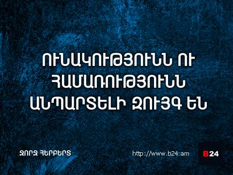 Բիզնես ասույթ 15/04/14 - Ջորջ Հերբերտ
