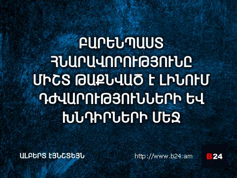 Բիզնես ասույթ 15/05/14 - Ալբերտ Էյնշտեյն