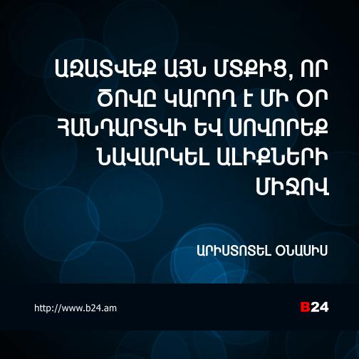 Բիզնես ասույթ 15/12/14 - Արիստոտել Օնասիս