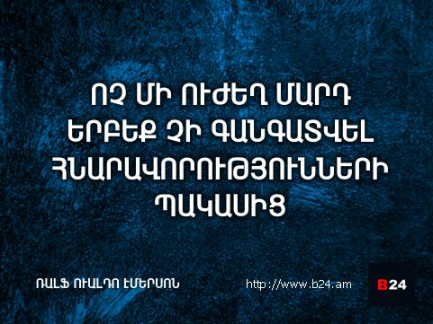 Բիզնես ասույթ 16/04/14 - Ռալֆ Ուալդո Էմերսոն