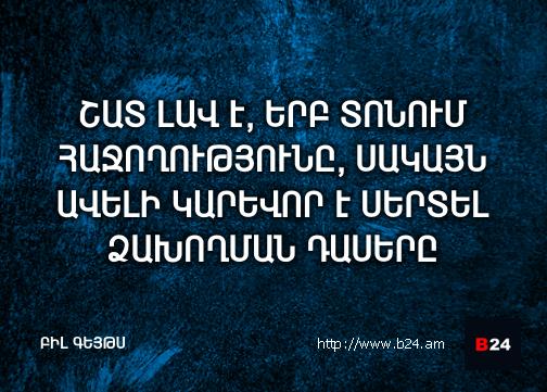 Բիզնես ասույթ 16/07/14 - Բիլ Գեյթս