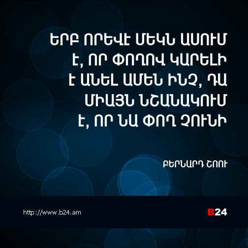 Բիզնես ասույթ 16/10/14 - Ջորջ Բերնարդ Շոու