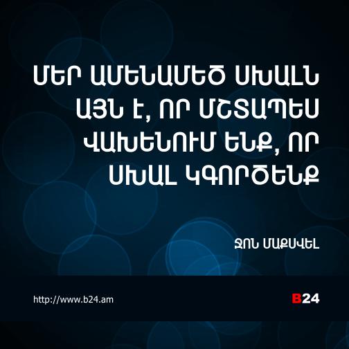 Բիզնես ասույթ 16/12/14 - Ջոն Մաքսվել