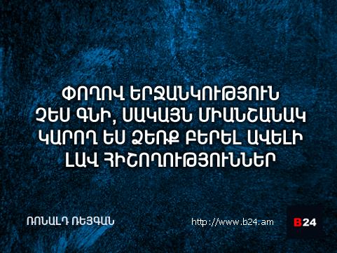 Բիզնես ասույթ 17/02/14 - Ռոնալդ Ռեյգան