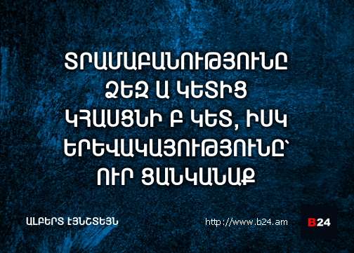 Բիզնես ասույթ 17/07/14 - Ալբերտ Էյնշտեյն
