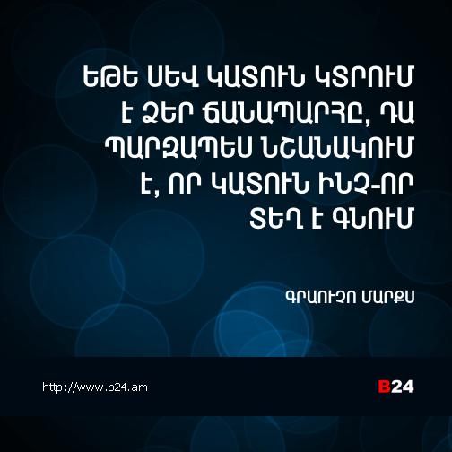 Բիզնես Ասույթ 17/09/14 - Գրաուչո Մարքս